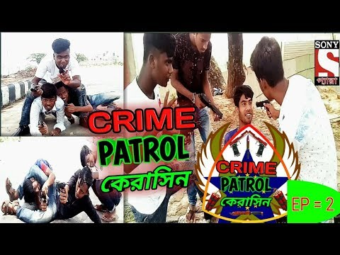 Crime Petrol Kerosene Part 2 Bangla Fanny Crime Patrol Bangla Comedy Video