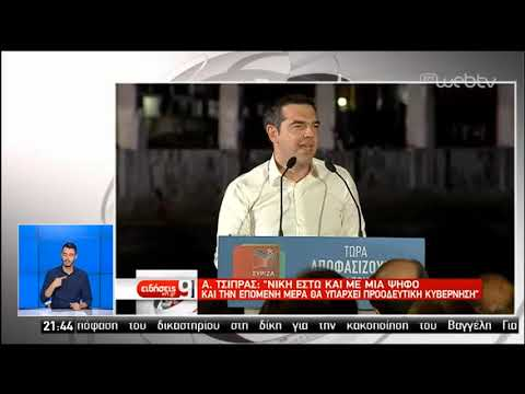 Ομιλία του πρωθυπουργού στη Δραπετσώνα | 26/06/2019 | ΕΡΤ