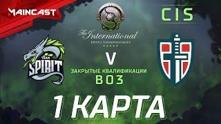 Team Spirit vs Espada (карта 1), The International 2018, Закрытые квалификации | СНГ