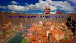 Tom玩minecraft進擊之巨人mod生存 Ep.1