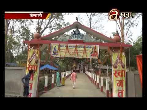 (बेहडाबाबा शिव मन्दिरमा गंगा दसहरा मेला - कैलाली - Duration: 2 minutes, 5 seconds.)