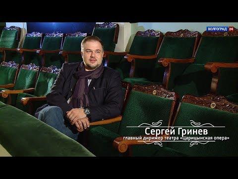 Сергей Гринев, главный дирижер театра «Царицынская опера». Выпуск 13.11.18.