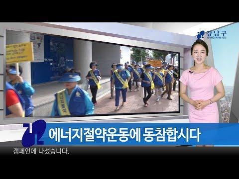 2017년 7월 넷째주 강남구 종합뉴스