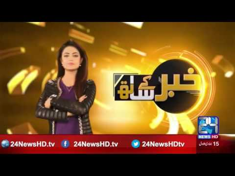Khabar Kay sath | Protest of Medical Stores Association | 13 February 2017 | 24 News HD