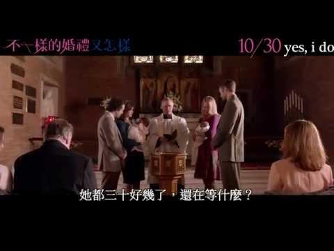 【不一樣的婚禮又怎樣】官方正式預告片