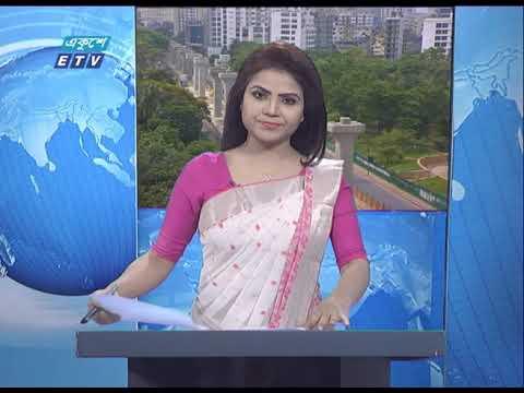09 AM News || সকাল ০৯ টার সংবাদ || 23 May 2020 || ETV News