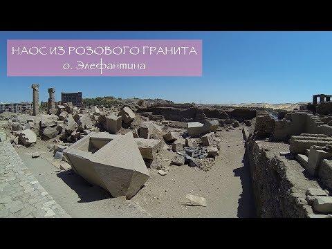 Наос из розового гранита на о. Элефантина - DomaVideo.Ru