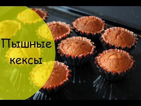 Пышные маффины рецепт с фото