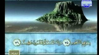HDالقرآن كامل الحزب 54 الشيخ محمود الرفاعي