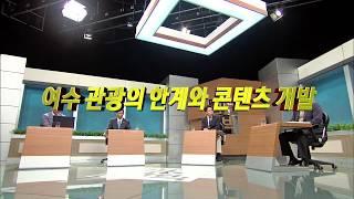 MBC 토론 갑론을박 -  여수 관광의 한계와 콘텐츠 개발