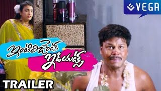 Intelligent Idiots Movie Trailer - Latest Telugu Movie Trailer 2014