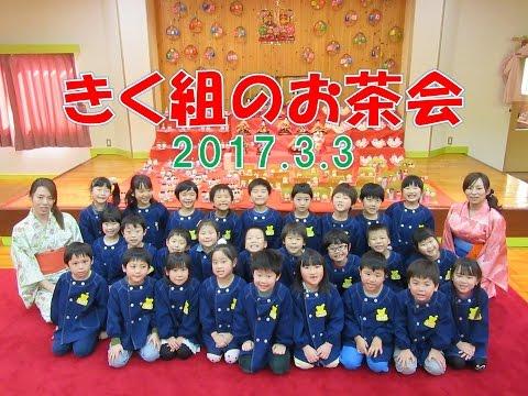 2017八幡保育園(福井市)お茶会!お雛祭りの一環で作法に戸惑いつつもお茶を楽しみました。
