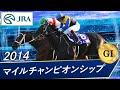 マイルチャンピンシップ(G1) 2014 レース結果・動画