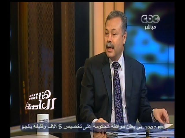 #هنا_العاصمة | د. محب الرافعي وزير التربية والتعليم  يتحدث عن خطط تطوير التعليم