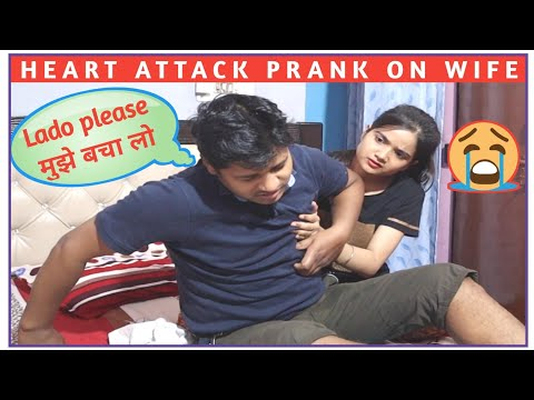 HEART ATTACK PRANK ON WIFE।HEART ATTACK PRANK। HUSBAND WIFE PRANK।PRANK ON WIFE।PRANK IN INDIA।PRANK