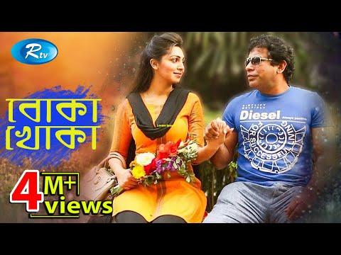 Download Boka khoka | বোকা খোকা | Mosharraf karim | Prova | Rtv Drama Special hd file 3gp hd mp4 download videos