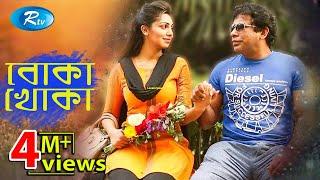 Boka khoka   Mosharraf karim   Prova   Bangla Drama   Rtv