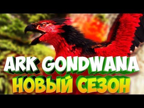 Как подружиться с Паразауролофом  - Аrк Gоndwаnа 1 - DomaVideo.Ru