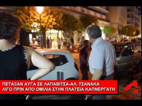 Video - Πέταξαν αβγά στον Κ. Λαπαβίτσα
