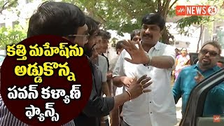 Video Pawan Kalyan Fans to Stopped Kathi Mahesh Car at Annapurna Studios | Sri Reddy and RGV | YOYO NEWS24 MP3, 3GP, MP4, WEBM, AVI, FLV Agustus 2018