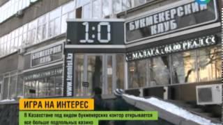 В Казахстане ужесточат закон о букмекерских конторах