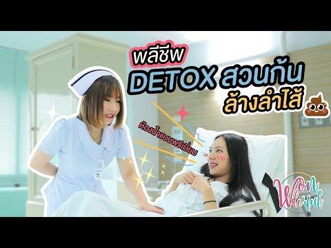 รีวิวพลีชีพ Detox สวนตูดล้างลำไส้ !! โรงพยาบาลยันฮี