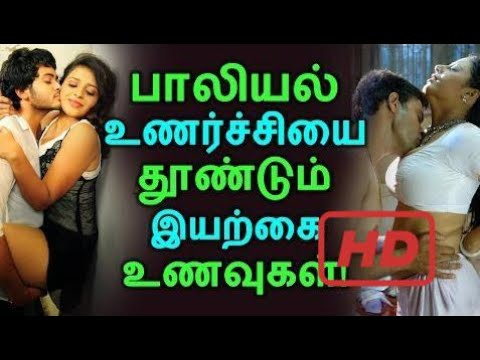 Video Natural Foods That Affect Sexual Expression! | Tamil Health Tips | Home Remedies | Latest News download in MP3, 3GP, MP4, WEBM, AVI, FLV January 2017