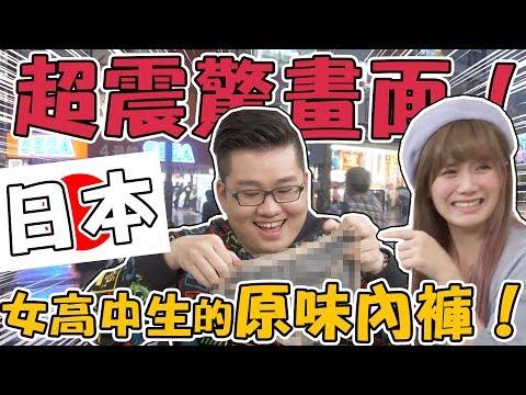 Joeman  在日本買女高中生的原味內褲