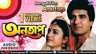 Download Video Anutap - Bengali Film Songs   JUKEBOX   Debashree Roy, Raj Babbar   Best Bengali Songs Collection MP3 3GP MP4