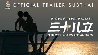 Official Trailer                                               20   Thirty Years Of Adonis