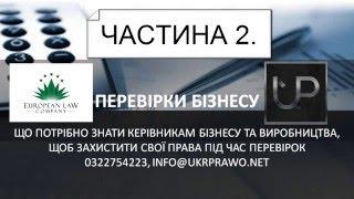Перевірки бізнесу: що потрібно знати керівникам бізнесу та виробництва ЧАСТИНА 2