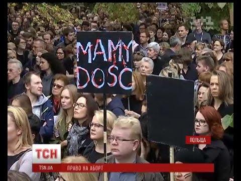 Законопроект про повну заборону абортів у Польщі відхилено