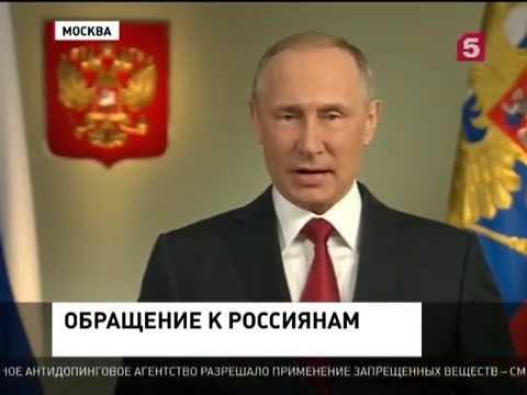 Накануне выборов Владимир Путин выступил с обращением к гражданам России