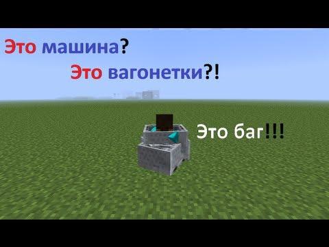 Как сделать баг в minecraft