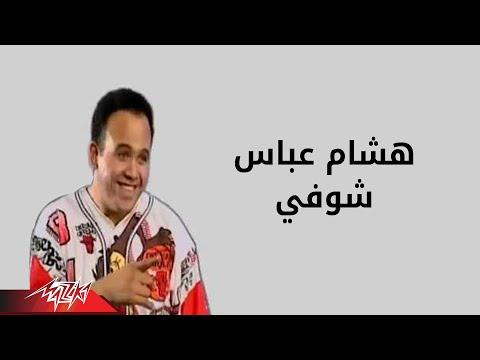 Shofi - Hesham Abbas شوفي - هشام عباس