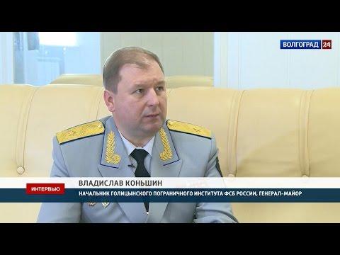 Владислав Коньшин, начальник Голицынского пограничного института ФСБ России