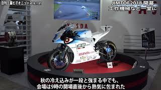 【電子版】JIMTOF2018開幕 工作機械など一堂に(動画あり)