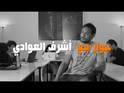 أشرف العوادي (منظمة أنا يقظ):