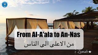 | نهاية جزء عم | عامر المهلهل Last Surahs of Juz Amma  | Amir Al Mohalhal