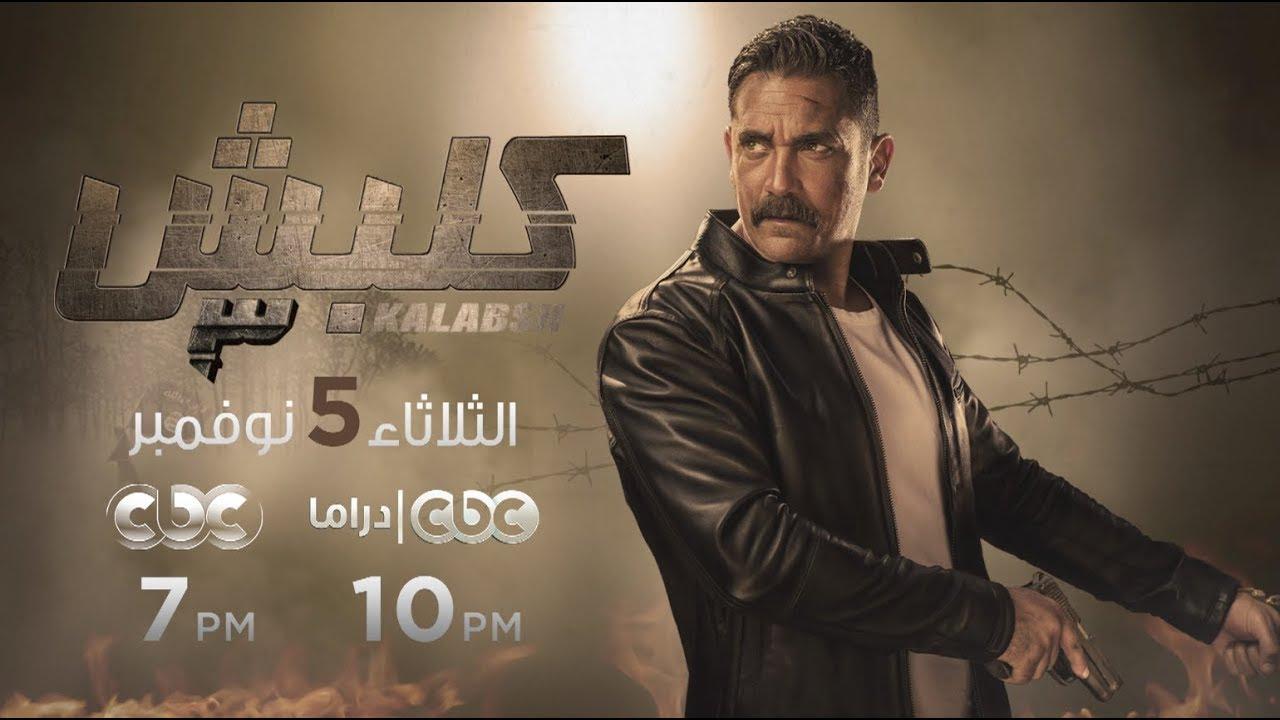 انتظرونا مع النجم أمير كرارة في مسلسل #كلبش_3 بدءا من الثلاثاء 5 نوفمبر على cbc