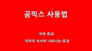 #1 곰믹스 사용법   자막 효과 - 동영상 편집