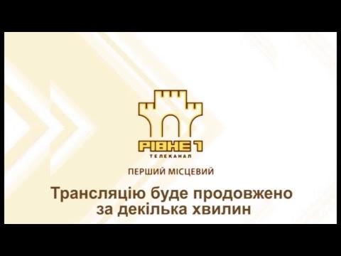 Засідання сесії Рівненської міської ради - 25 січня [ОНЛАЙН-ТРАНСЛЯЦІЯ]