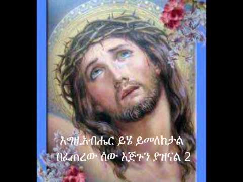 fikir yemawkew yhie new ethiopian catholic church