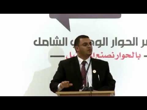 كلمة حزام الاسد | 23 مارس | مؤتمر الحوار الوطني الشامل