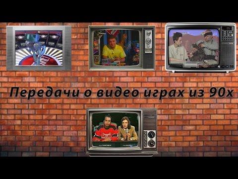 Передачи о видео играх из 90х (видео)