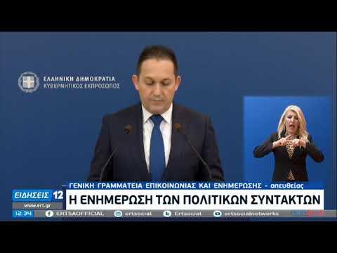 Σ. Πέτσας   Παράταση των μέτρων μέχρι τις 14 Δεκεμβρίου   03/12/2020   ΕΡΤ