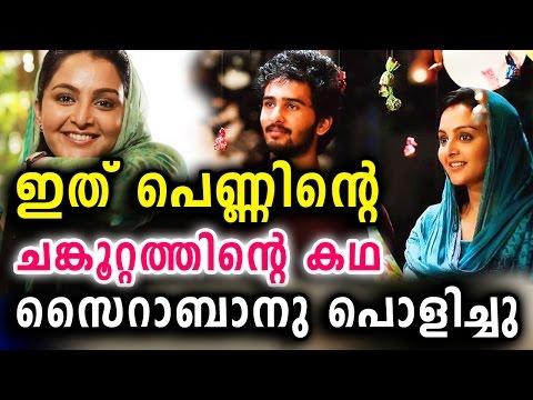 ഇത് പെണ്ണിന്റെ ചങ്കൂറ്റത്തിന്റെ കഥ | C/o Saira Banu Movie Review