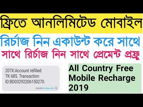 Free Unlimited Mobile Recharge 2019 | All Country Mobile Recharge | Online BD24