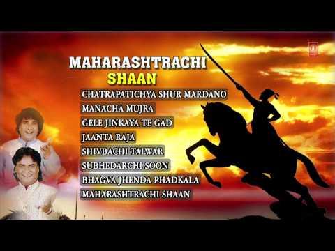 Video Shivaji Maharaj Bhakti Songs Marathi Ananad, Milind Shinde I Juke Box I Maharashtrachi Shaan download in MP3, 3GP, MP4, WEBM, AVI, FLV January 2017