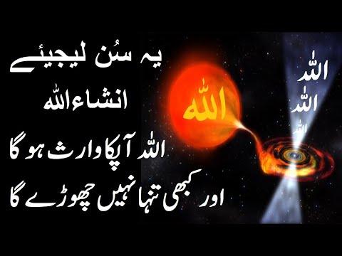 ALLAH Hum Sab Ka Behtreen Waris Hai   Best Surah For Allah's Protection   upedia in hindi urdu